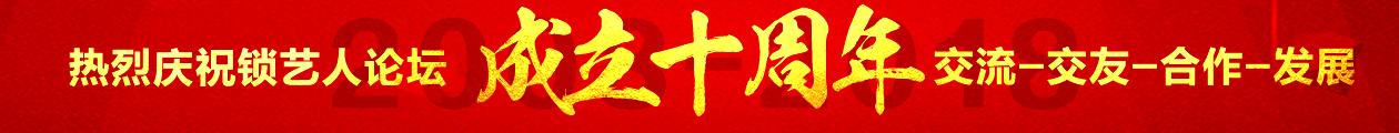 热烈庆祝锁艺人论坛十周年