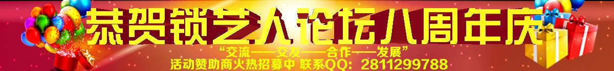 锁艺人论坛八周年庆