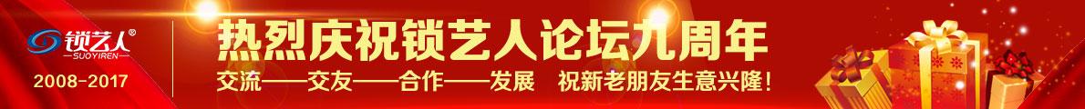 热烈恭贺锁艺人论坛九周年